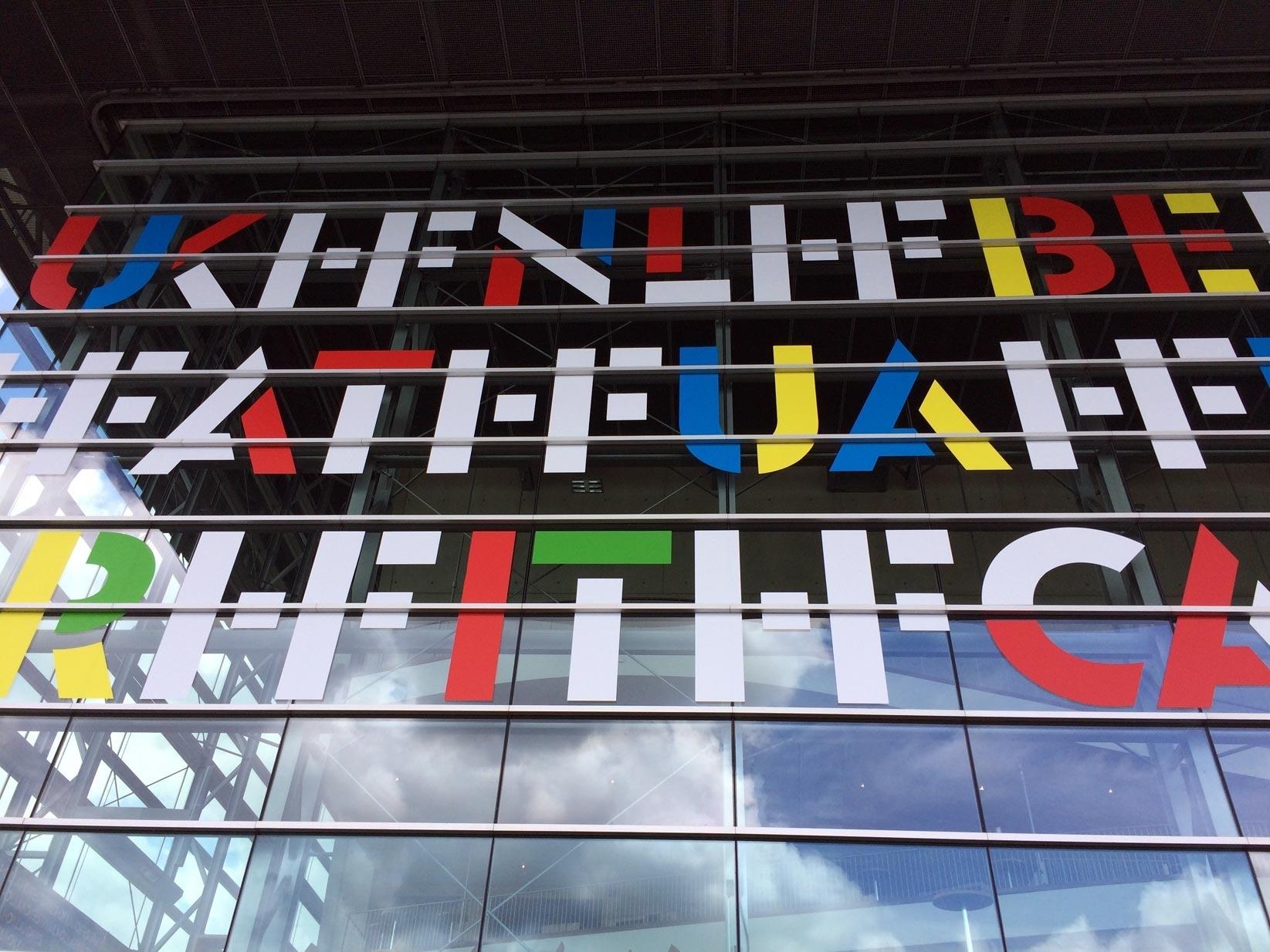 holland festival close-up shot of building façade